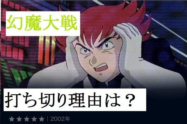 【悲報】幻魔大戦の打ち切り理由は?アニメを無料視聴する方法