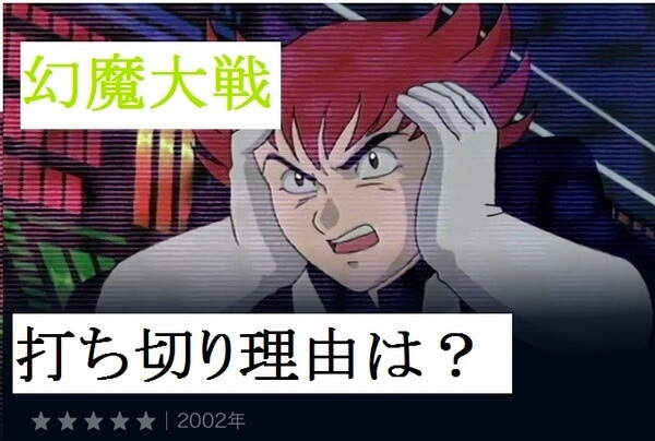 幻魔大戦シリーズの用語一覧 - JapaneseClass.jp
