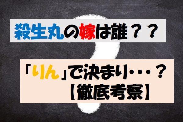【衝撃】殺生丸の嫁は誰?『りん』以外ありえるの?【考察】