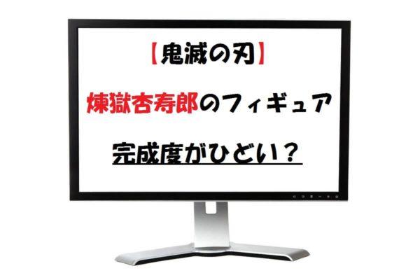 【悲報】煉獄杏寿郎フィギュアの完成度がひどい?【ヤバイ】