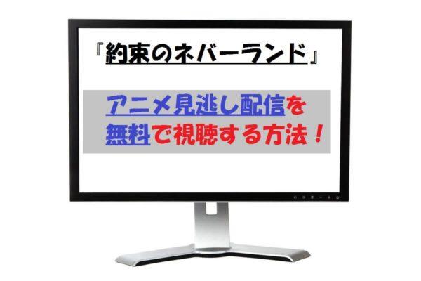 【無料】約束のネバーランドのアニメ見逃し配信【視聴方法】