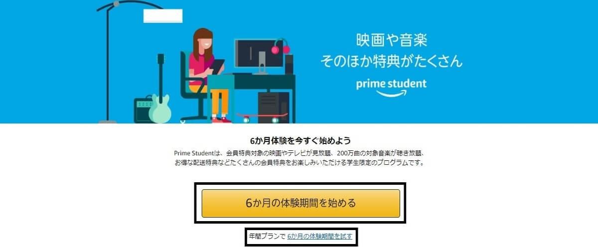 ①:prime studentの公式サイトにアクセス