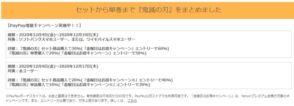 電子書籍『ebook japan』がお得