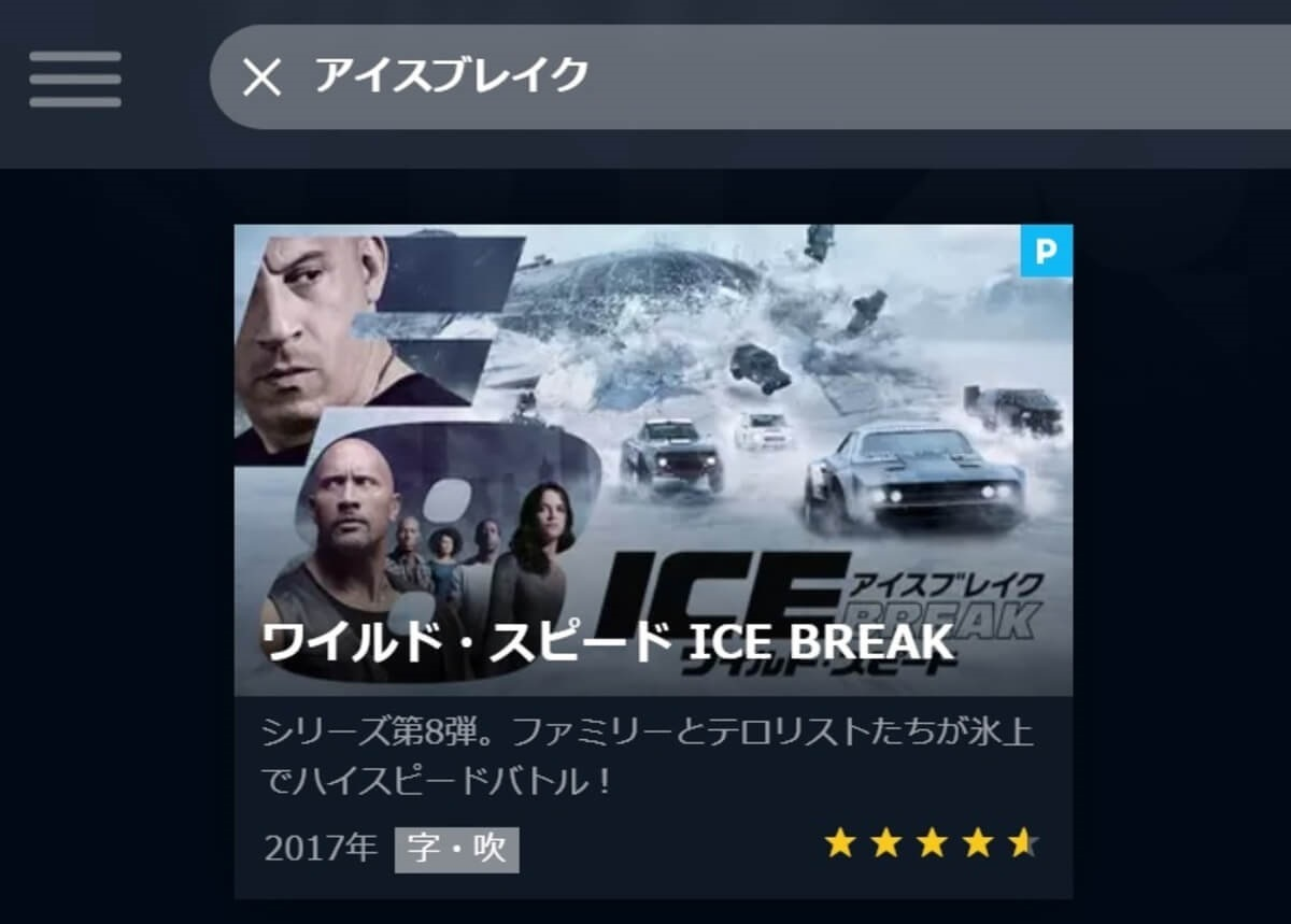 『ワイルドスピード/アイスブレイク』を無料視聴できる動画配信サービスは?