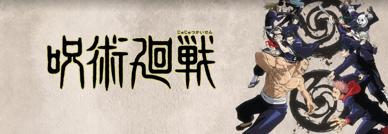 呪術廻戦のアニメは何話まであるの?